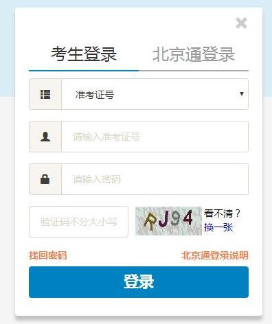 2020年8月北京自考准考证打印时间