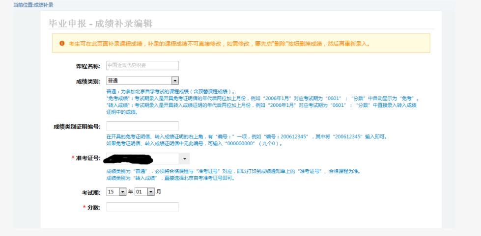 2021年北京自考办理本科接考手续有何规定?