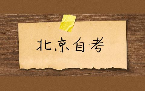 北京自考免试是什么?